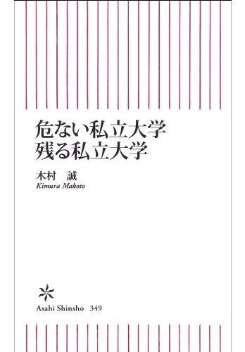 危ない私立大学 残る私立大学 朝日新書