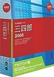 三四郎2008 アカデミック版