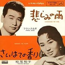 悲しみの雨 (MEG-CD)