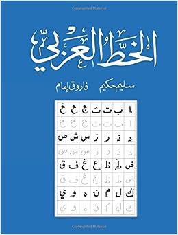 Arabic Handwriting For Beginners Arabic Edition Selim