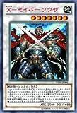 【遊戯王シングルカード】 《プロモーションカード》 X-セイバー ソウザ ウルトラレア ve04-jp005