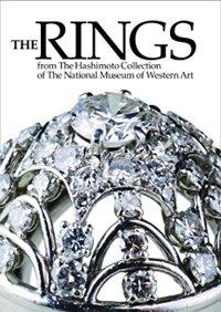 『橋本コレクション 指輪 神々の時代から現代まで  時を超える輝き』 展覧会 図録 (2014)