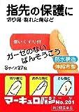 【第2類医薬品】マーキュロバンNo201 S27枚