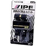 IPF WH-2用異常点灯防止ユニット WA-1