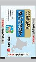 【精米】北海道産 白米 きらら397 5kg 平成23年度産 新米