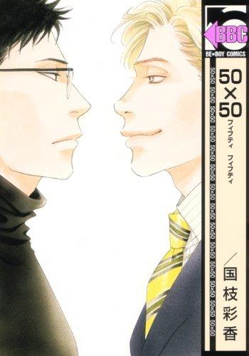 50×50 (ビーボーイコミックス)