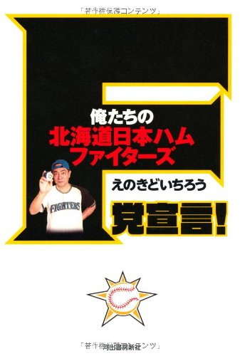F党宣言!---俺たちの北海道日本ハムファイターズ!