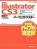 Adobe Illustrator CS3パーフェクトマスタ― Illustrator CS3/CS2/CS/10/9対応 Win/Mac両対応[CD-ROM付] (Perfect Master 97)