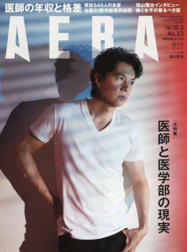 AERA (アエラ) 2016年10/3号 【表紙:福山雅治】 [雑誌]