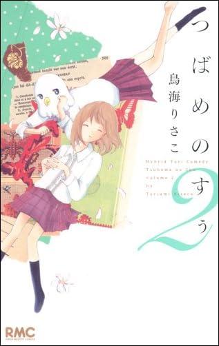 つばめのすぅ 2 (りぼんマスコットコミックス)