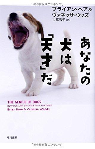 あなたの犬は「天才」だ (ハヤカワ・ノンフィクション)