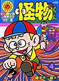 怪物くん 4 (ぴっかぴかコミックス カラー版)