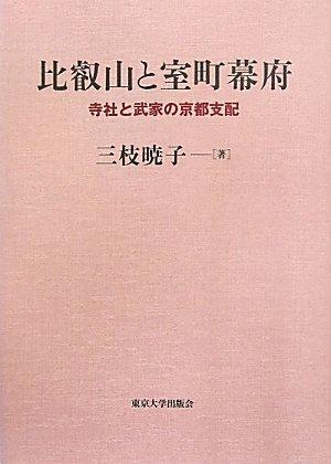 比叡山と室町幕府: 寺社と武家の京都支配 書影