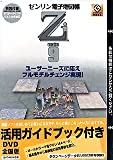ゼンリン電子地図帳Zi9 DVD全国版 + 活用ガイドブック付
