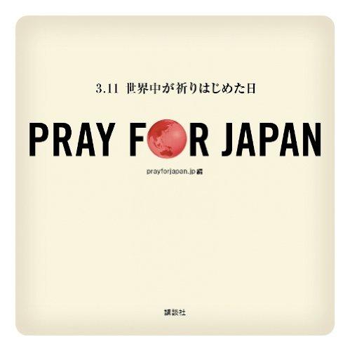 PRAY FOR JAPAN‐3.11世界中が祈りはじめた日‐