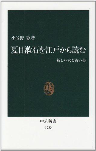 夏目漱石を江戸から読む―新しい女と古い男