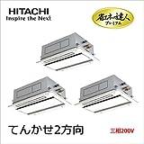 日立(HITACHI) 業務用エアコン6.0馬力相当 てんかせ2方向(トリプル)三相200V  ワイヤードRCID-GP160RGHG 省エネ達人P[]省エネの達人