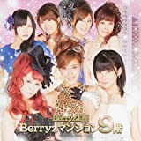 Berryz9()