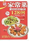 img - for so more delicious home cooking tips 128 cases(Chinese Edition) book / textbook / text book