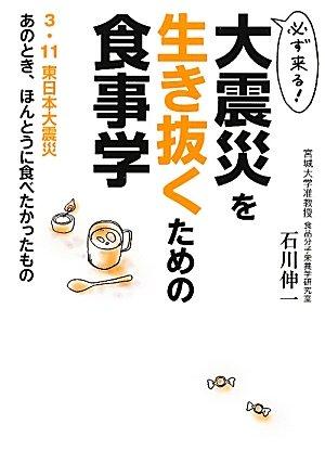 必ず来る!大震災を生き抜くための食事学 3.11東日本大震災あのとき、ほんとうに食べたかったもの