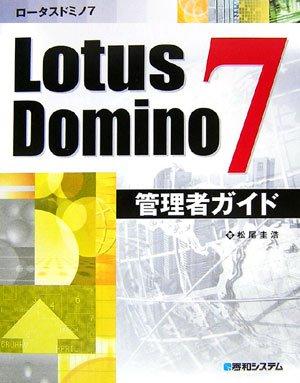Lotus Domino7管理者ガイド