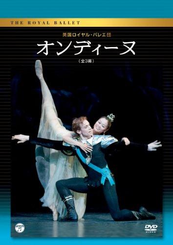 英国ロイヤル・バレエ団「オンディーヌ」(全3幕) [DVD]