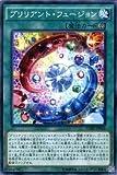 遊戯王 CORE-JP056-N 《ブリリアント・フュージョン》