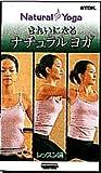 きれいになるナチュラルヨガ レッスン編DVD