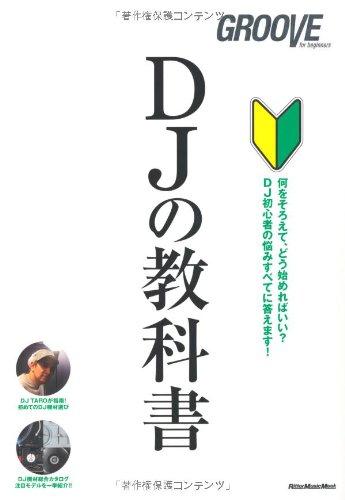 DJの教科書 (GROOVE presents)