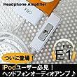 iPod,iPhone専用ヘッドフォンアンプ FiiO E1 ホワイト