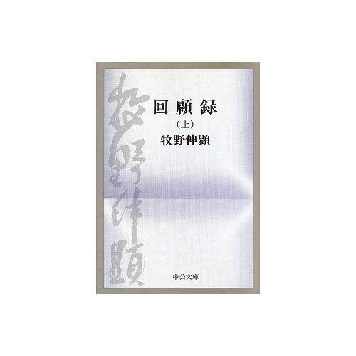 回顧録 上巻 (中公文庫)
