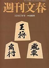 週刊文春 2016年 11/17 号 [雑誌]