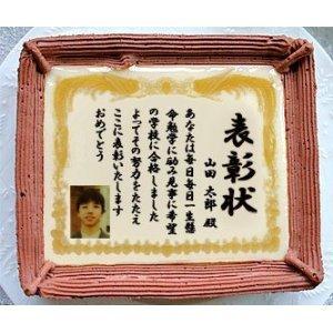 ロイヤルガストロ ケーキで表彰状 名入れ+写真入り 7号サイズ (お誕生日の表彰状)