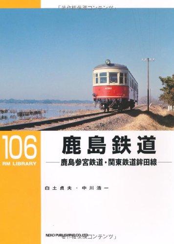 鹿島鉄道—鹿島参宮鉄道・関東鉄道鉾田線 (RM LIBRARY 106)