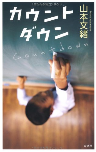 カウントダウン (BOOK WITH YOU)