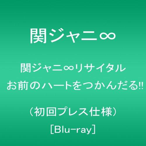 関ジャニ∞リサイタル お前のハートをつかんだる!!(初回プレス仕様) [Blu-ray]