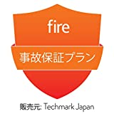 Fire用 事故保証プラン (3年・落下・水濡れ等の保証付き)
