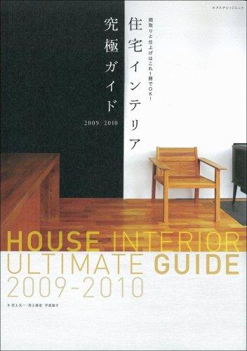 住宅インテリア究極ガイド2009-2010