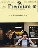 カルチャーのあるカフェ。/& Premium(雑誌)