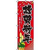 謹賀新年 のぼり旗 [オフィス用品]