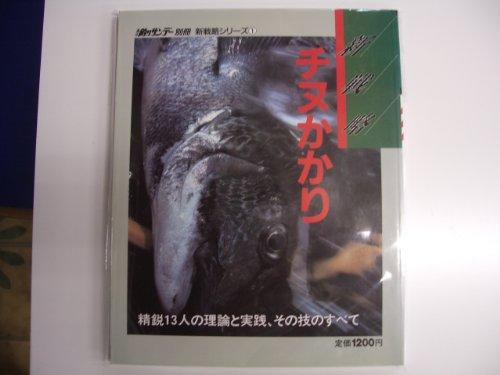 新戦略チヌかかり (週刊釣りサンデー別冊 新戦略シリーズ 1)