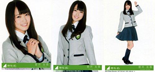 【菅井友香】 公式生写真 欅坂46 サイレントマジョリティー 初回盤 3枚コンプ