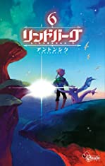 リンドバーグ 6 (ゲッサン少年サンデーコミックス)