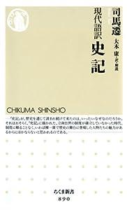現代語訳 史記 (ちくま新書)