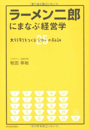 ラーメン二郎にまなぶ経営学 —大行列をつくる26(ジロー)の秘訣