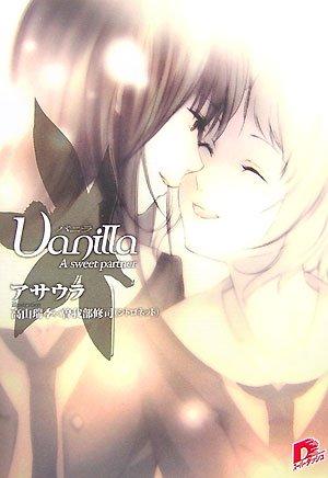 バニラ A sweet partner (スーパーダッシュ文庫)