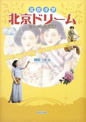 北京ドリーム―ドラマで学ぶ中国語