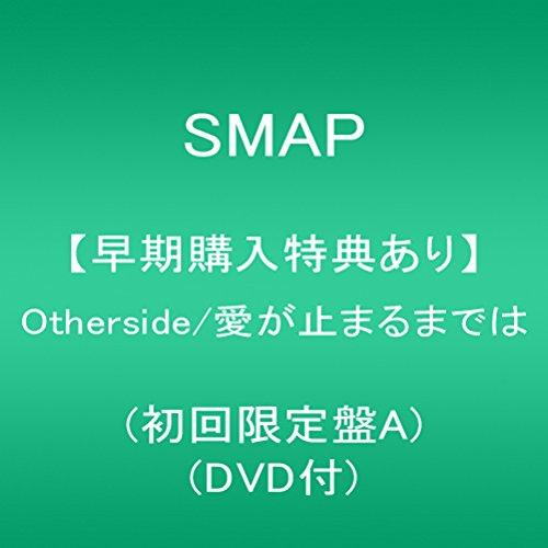 【早期購入特典あり】 Otherside/愛が止まるまでは (初回限定盤A) (DVD付) (「初回限定盤A」限定特典ポストカード付)