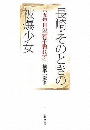 長崎・そのときの被爆少女―六五年目の『雅子斃れず』