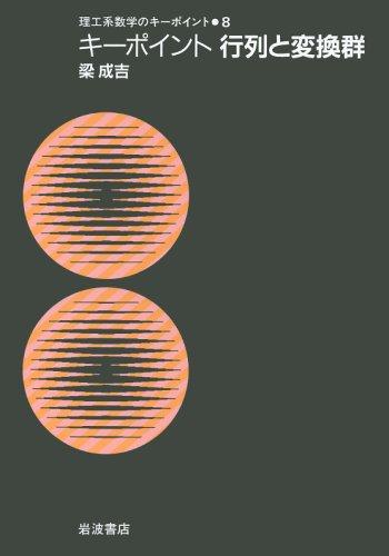 キーポイント行列と変換群 (理工系数学のキーポイント (8))
